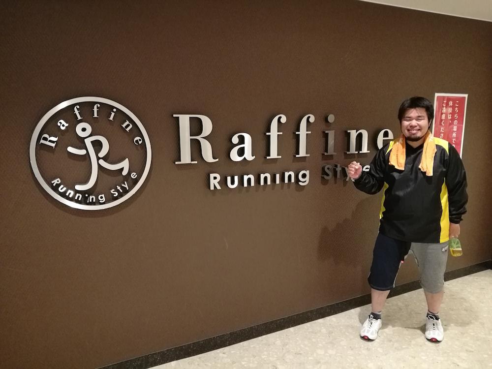 Raffine Running Style(ラフィネランニングスタイル) 日比谷店