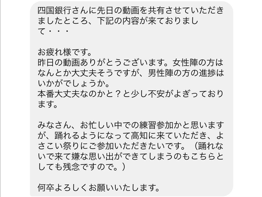 高知よさこい_健康チャレンジ
