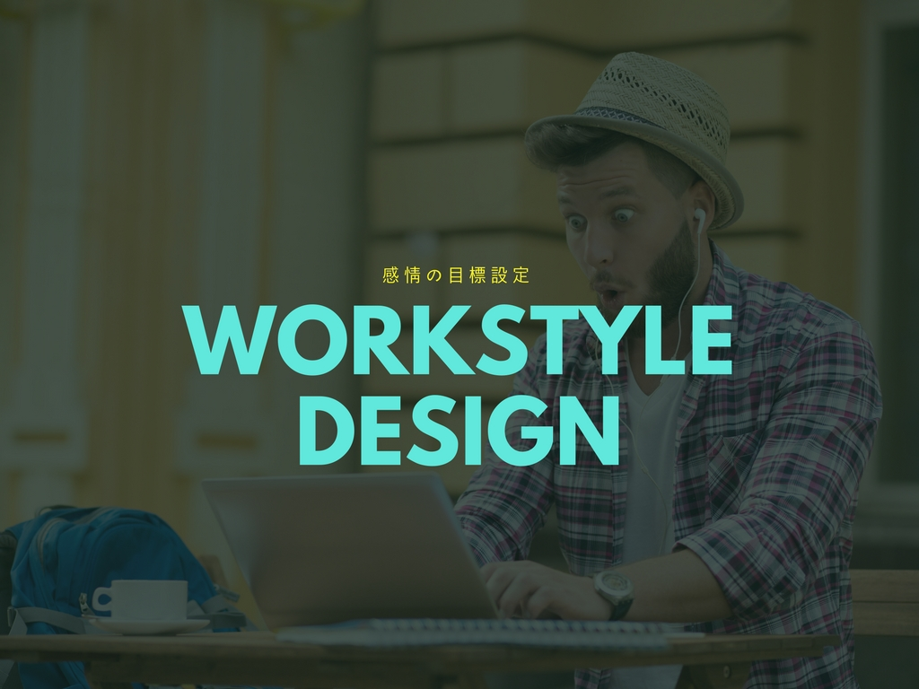 workstyledesign1